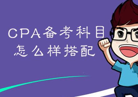 CPA備考科目怎么樣搭配