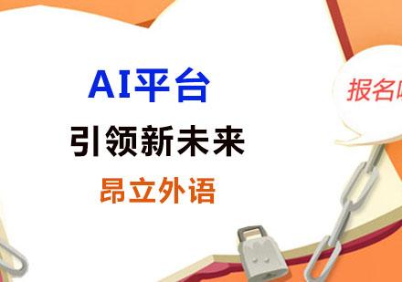 AI平臺引領新未來