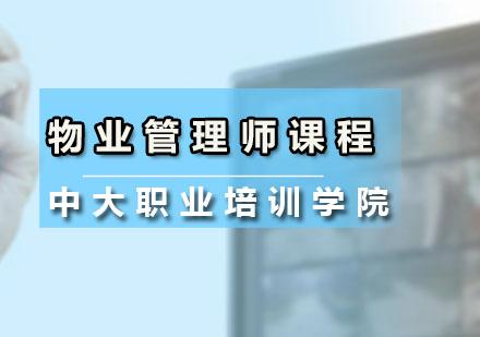 广州职业资格培训-物业管理师课程