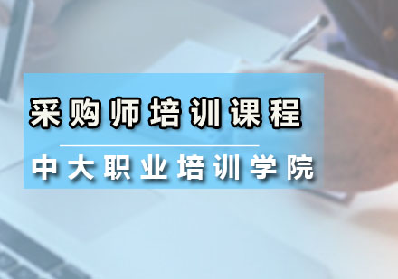 广州职业资格培训-采购师培训课程