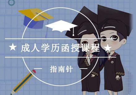 重慶成人高考培訓-成人學歷函授課程