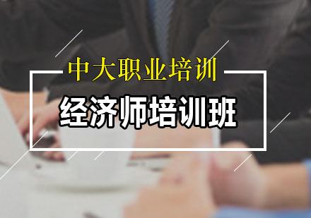 廣州財務會計培訓-經濟師培訓班