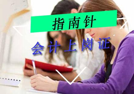 重慶會計從業培訓-會計上崗證培訓課程