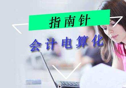 重慶會計從業培訓-會計電算化培訓課程