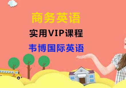 上海商務英語培訓-實用商務英語VIP課程