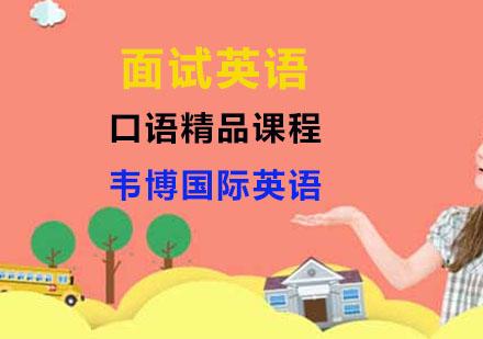 上海商務英語培訓-面試英語口語精品課程
