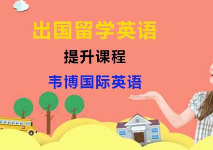 上海實用英語培訓-出國留學英語提升課程