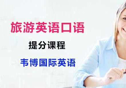 上海實用英語培訓-旅游英語口語提分課程