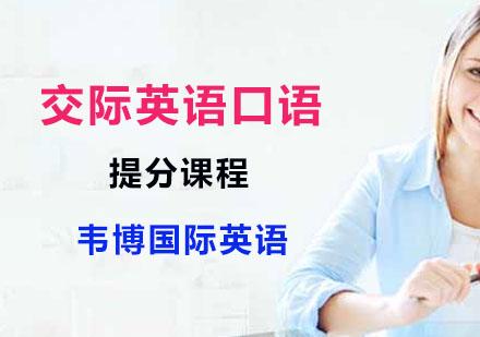 上海實用英語培訓-交際英語口語提分課程