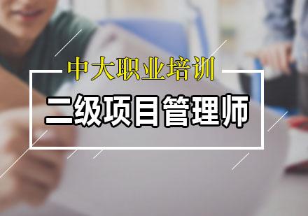 广州职业资格培训-二级项目管理师课程