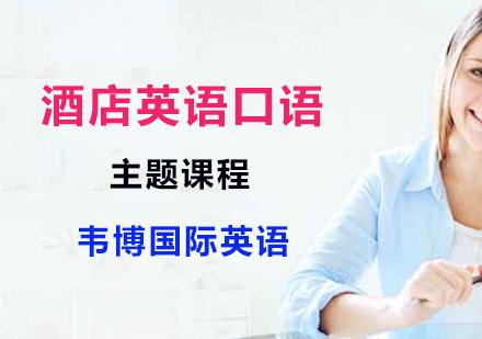 上海實用英語培訓-酒店英語口語主題課程