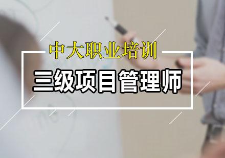 广州职业资格培训-三级项目管理师课程