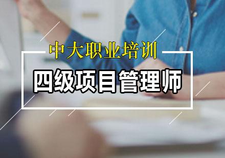 四級項目管理師課程