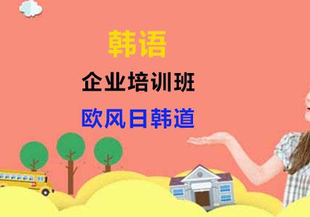上海韓語培訓-韓語企業培訓班