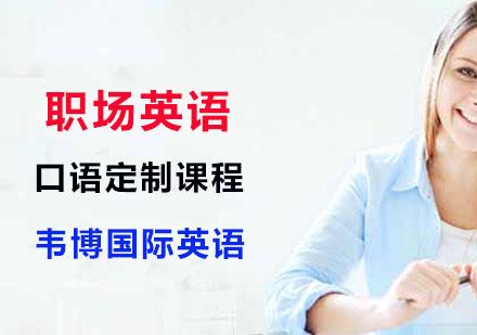 上海職場英語培訓-職場英語口語定制課程