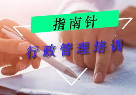 重慶行政管理培訓-行政管理培訓
