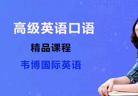 上海英語口語培訓-高級英語口語精品課程