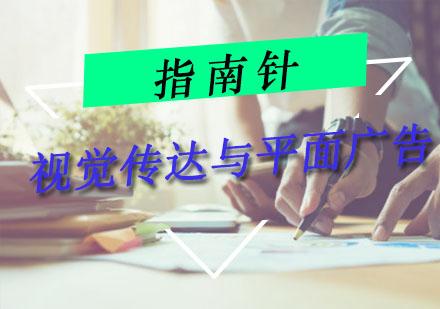 重慶平面設計培訓-視覺傳達與平面廣告培訓