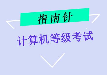重慶計算機培訓-計算機等級考試專業培訓課程