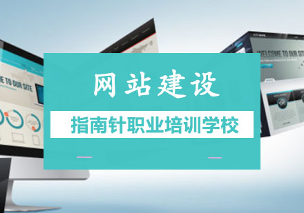 重慶計算機培訓-網站建設培訓
