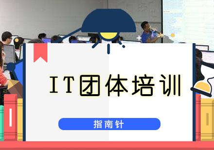 重慶計算機培訓-IT團體培訓
