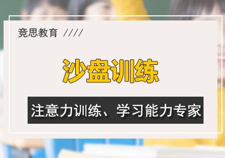 广州注意力培训-沙盘训练课程