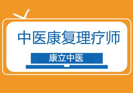 重慶中醫康復理療師培訓-中醫康復理療師全能培訓班