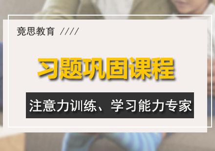 广州注意力培训-习题巩固课程