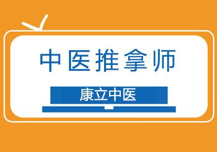 重慶中醫推拿師培訓-中醫推拿師全能培訓班