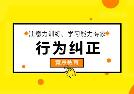 广州注意力培训-行为纠正课程