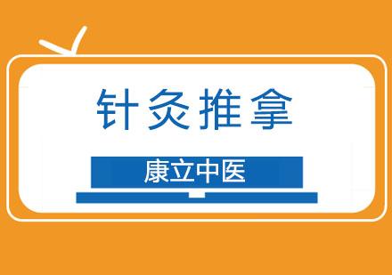 重慶中醫推拿師培訓-針灸推拿全能培訓班