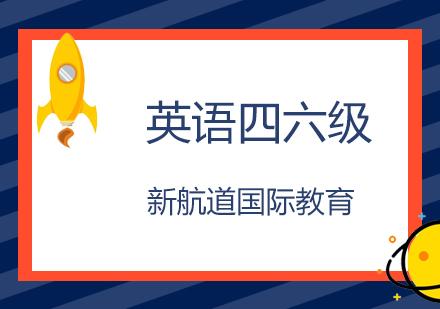 北京英語四六級培訓-四六級培訓班