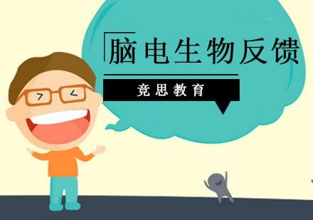 广州注意力培训-脑电生物反馈课程