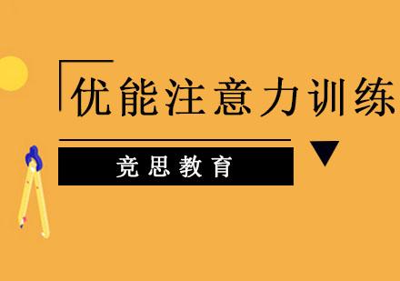 广州注意力培训-优能注意力训练