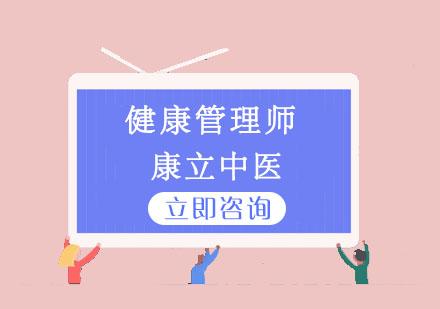 重慶健康管理師培訓-健康管理師培訓課程