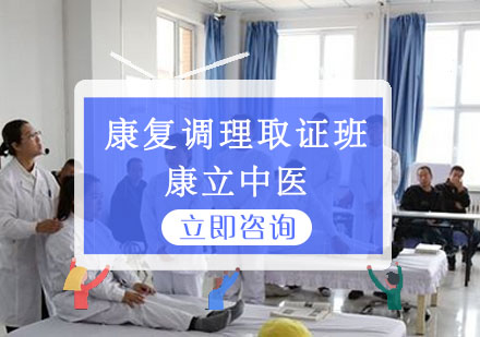 重慶中醫康復調理培訓-康復調理取證培訓班
