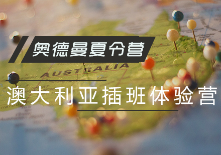 天津夏/冬令營培訓-澳大利亞插班體驗營