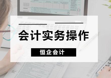 廣州財務會計培訓-會計實務操作培訓班