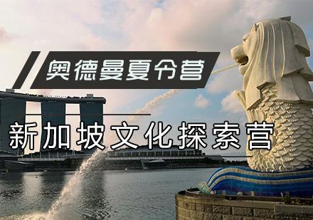 天津夏/冬令營培訓-新加坡文化探索營