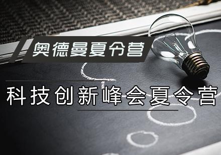天津夏/冬令營培訓-科技創新峰會夏令營