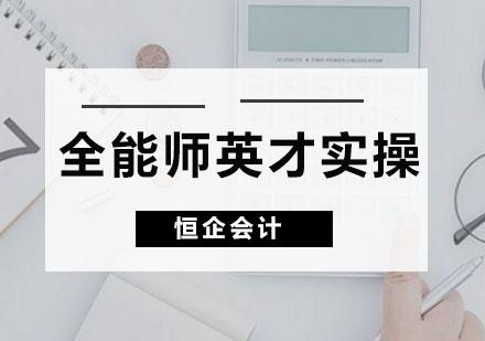 廣州財務會計培訓-全能師英才實操班