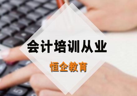 廣州財務會計培訓-會計培訓從業資格證課程