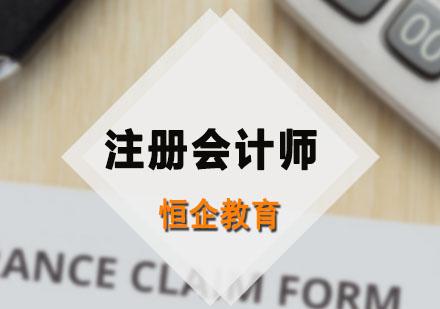 广州CPA注册会计师培训-注册会计师课程