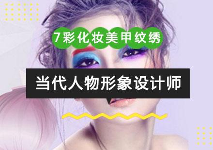 重慶化妝培訓-當代人物形象設計師培訓