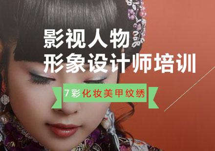 重慶化妝培訓-影視人物形象設計師培訓