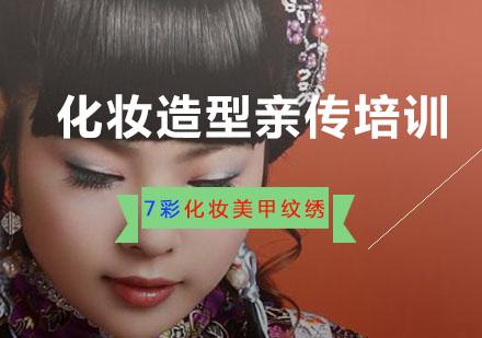 重慶化妝培訓-化妝造型親傳培訓