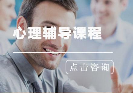 青島心理咨詢師培訓-心理輔導課程