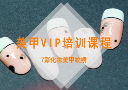 重慶美甲培訓-美甲VIP培訓課程