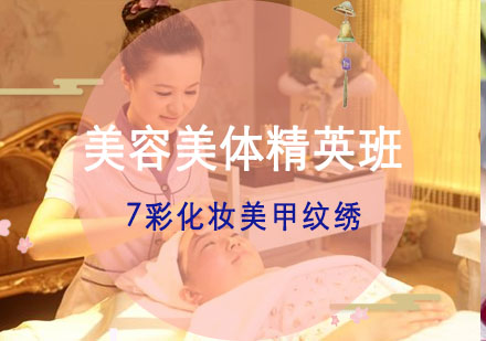 重慶美容美發培訓-美容美體精英培訓班