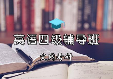 天津四六級培訓-英語四級輔導班
